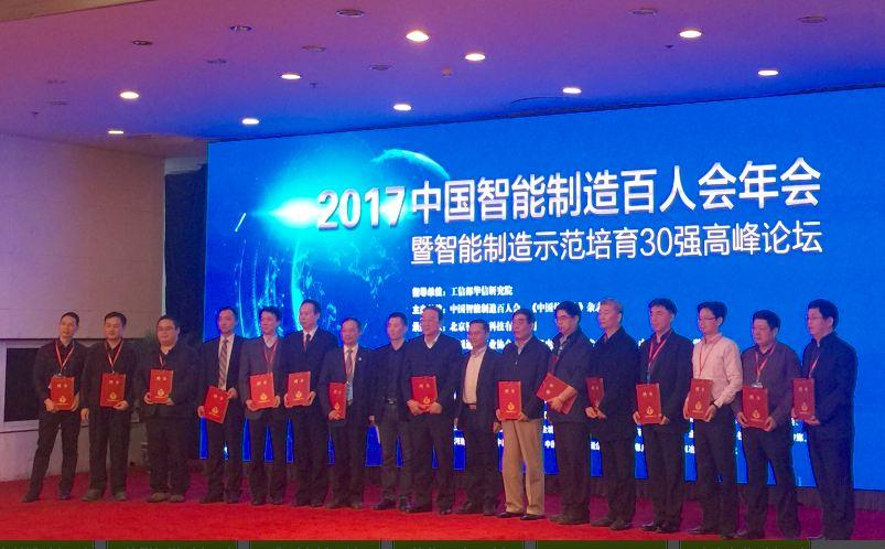 智能制造示范培育30强高峰论坛在京召开