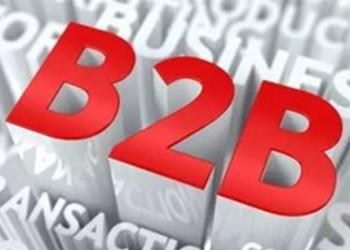 浅析:互联网+战略下B2B该如何运营?