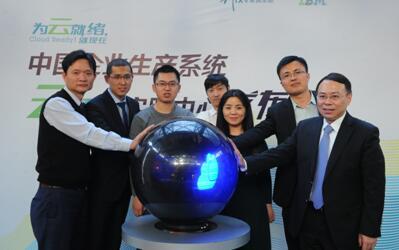 为云就绪:中国企业云化实践中心成立