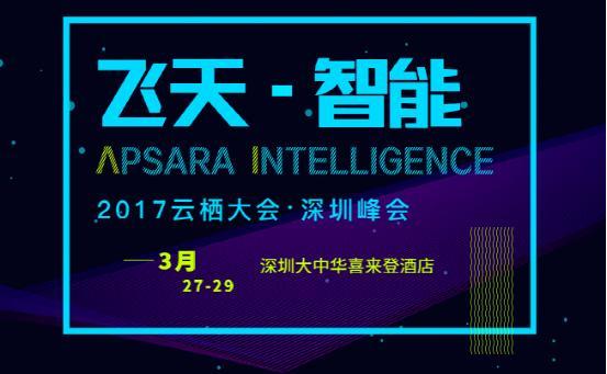 云栖大会·深圳峰会即将开幕 智能制造成关注焦点