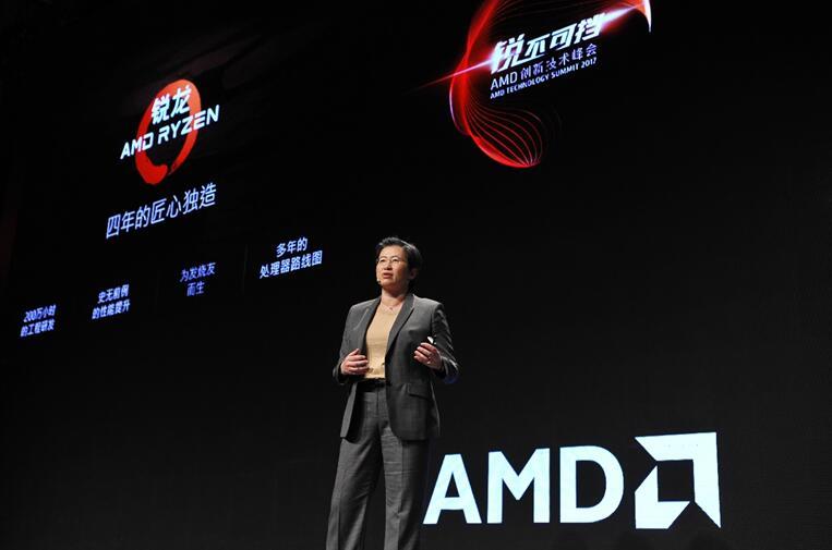 AMD创新技术峰会在京召开
