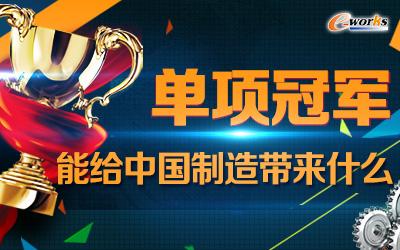 单项冠军能给中国制造带来什么?