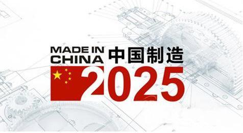 提质增效 工信部七举措推进中国制造2025
