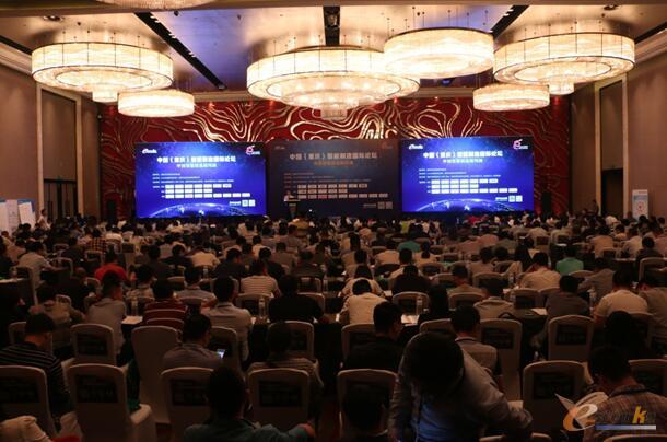 中国(重庆)智能制造国际论坛圆满召开