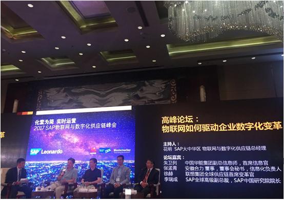 化繁为简,实时运营‖直击2017 SAP物联网与数字化供应链峰会