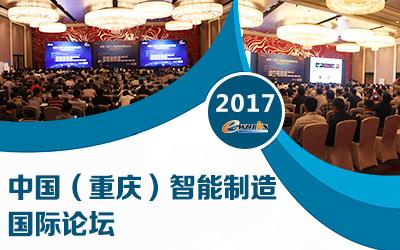 2017中国重庆智能制造(国际)论坛