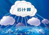 2017云计算及工业物联网论坛即将于广州开幕