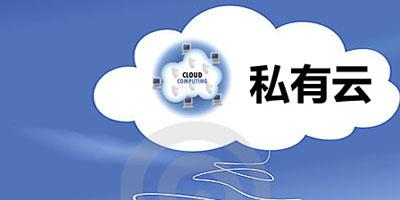 如何通过云平台充分发挥私有云的价值?
