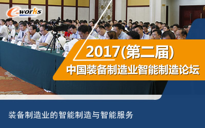 2017(第二届)中国装备制造业智能制造论坛