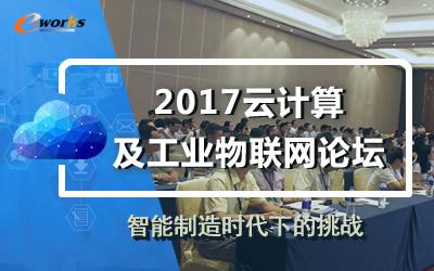 2017云计算及工业物联网论坛