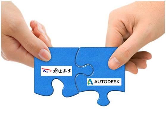 欧特克与新迪数字建立战略合作伙伴关系