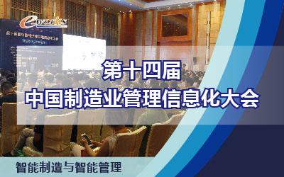 第十四届中国制造业管理信息化大会