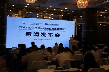 《2016—2017年中国物联网发展年度报告》于无锡重磅发布