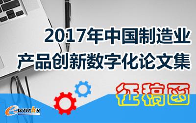 2017制造业产品创新数字化论文征集