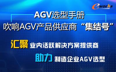 """吹响AGV产品供应商""""集结号"""""""