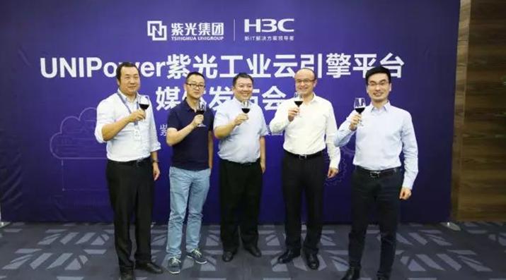紫光携旗下新华三发布首个智能制造公共服务平台