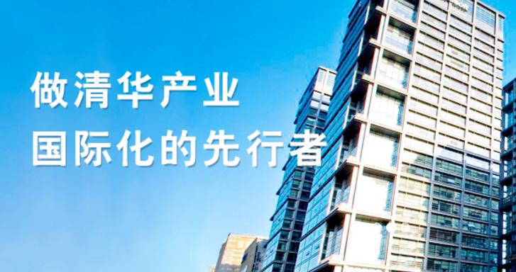紫光携旗下新华三发布业界首个智能制造公共服务平台