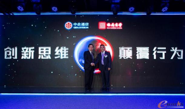 中企通信创新ICT服务助力格局商学