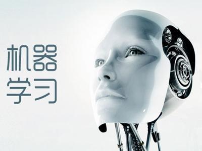 解读人工智能技术核心:机器学习