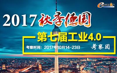 2017秋季德国第七届工业4.0考察