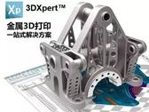 3D Systems推出一站式金属3D打印解决方案3DXpert