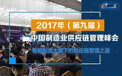 2017年(第九届)中国制造业供应链管理峰会
