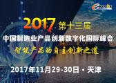 2017中国制造业产品创新数字化国际峰会,四大亮点不容错过
