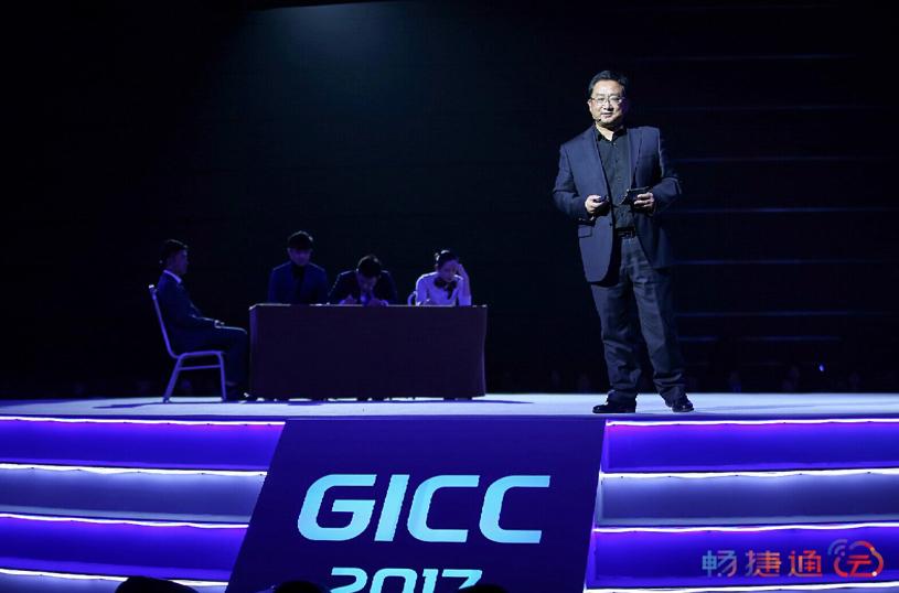 GICC 2017揭秘小微企业生死局