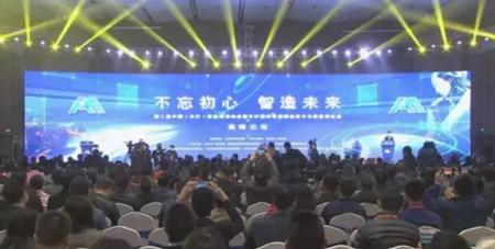 第二届中国(长沙)智能制造峰会精彩回顾