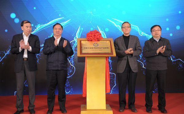 """""""中国工业技术软件化产业联盟""""在京成立"""