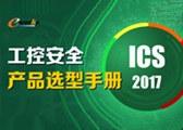 e-works Research发布《工控安全(ICS)产品选型手册》