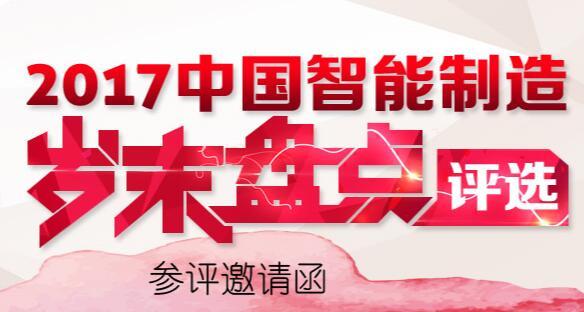 2017 (第十五届) 中国智能制造岁末盘点活动隆重启动