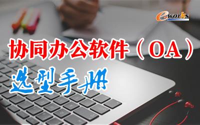 协同办公软件(OA)选型手册