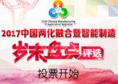 2017(第十五届)中国两化融合暨智能制造岁末盘点评选投票正式开始