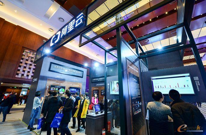 阿里云亮相2018工业互联网峰会