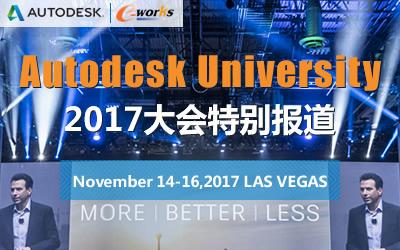Autodesk University全球用户大会