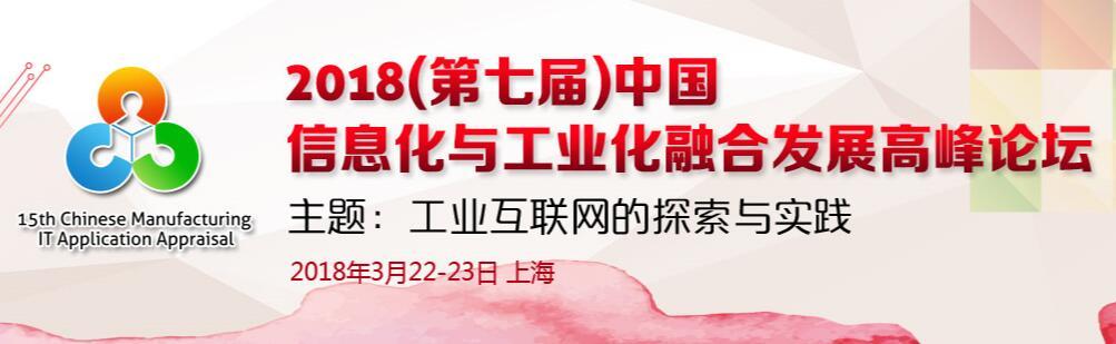 2018(第七届)中国信息化与工业化融合发展高峰论坛即将举行