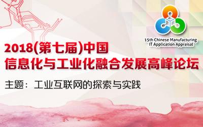 2018(第七届)中国信息化与工业化融发展高峰论坛