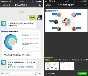 Office 365深度融合AI,打造更智能的中国式移动办公