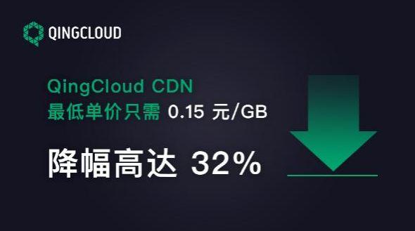青云QingCloud 宣布CDN服务新一轮资费下调