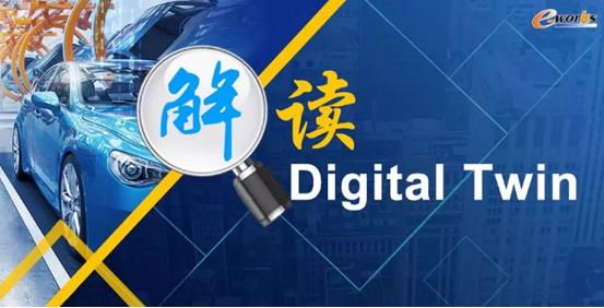 深度解读工业4.0数字孪生体Digital Twin技术