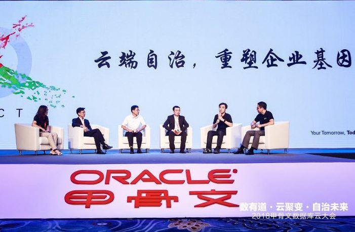 甲骨文数据库云大会在北京成功举办