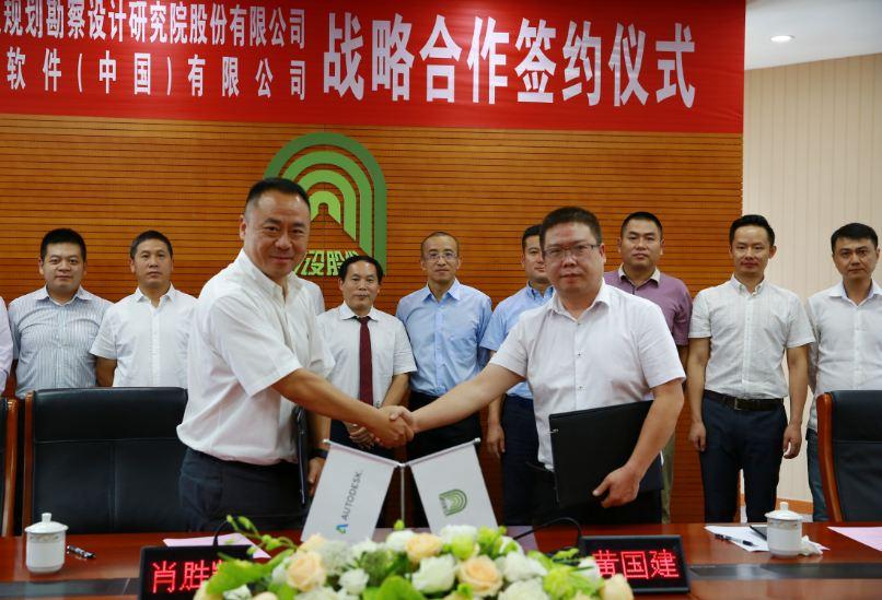 欧特克与贵州省勘设股份建立战略合作