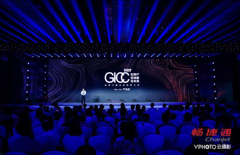 GICC 2018小微企业创新大会成功举行
