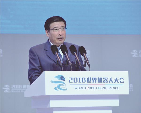 苗圩出席2018世界机器人大会并致辞