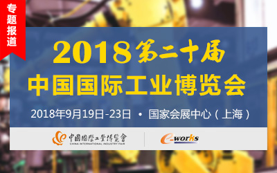 2018 第二十届中国国际工业博览会