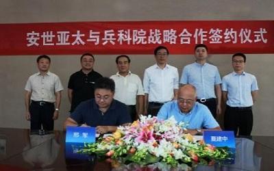 安世亚太与中国兵器科学研究院签署战略合作协议