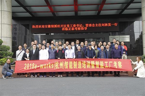 e-works智能制造培训暨智能工厂考察在杭成功举办