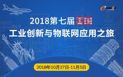 2018第七届美国工业创新与物联网应用之旅