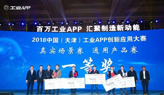索为系统助力2018中国(天津)工业APP创新应用大赛